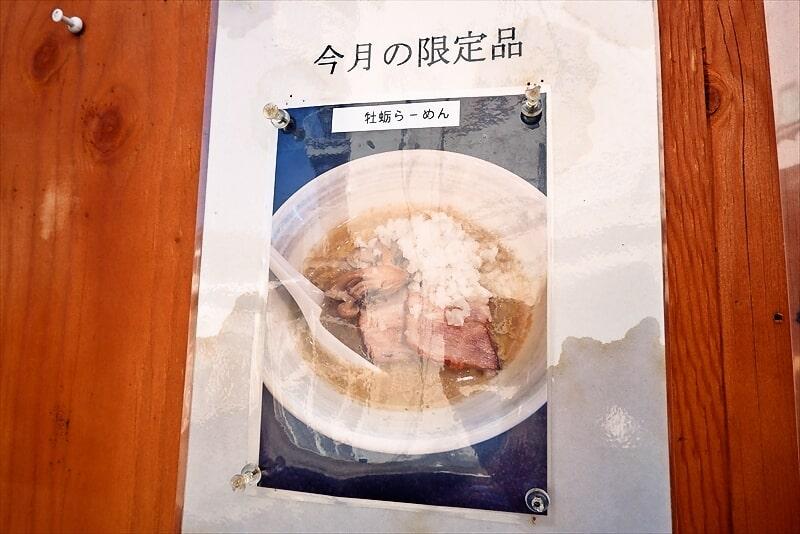 『らーめん石山商店』牡蛎らーめん