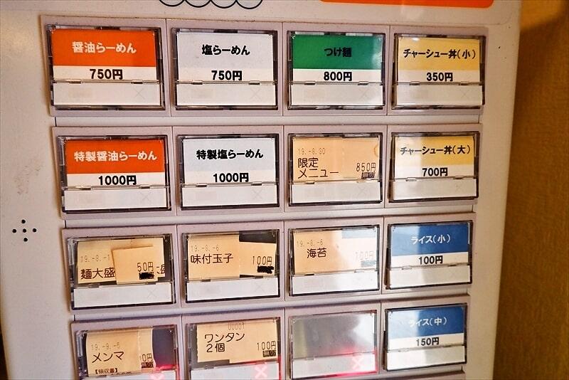 『らーめん石山商店』券売機写真1
