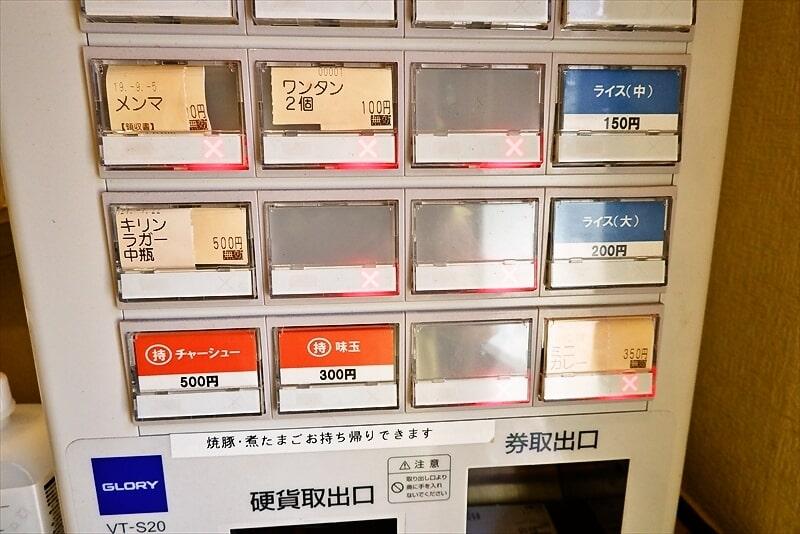 『らーめん石山商店』券売機写真2