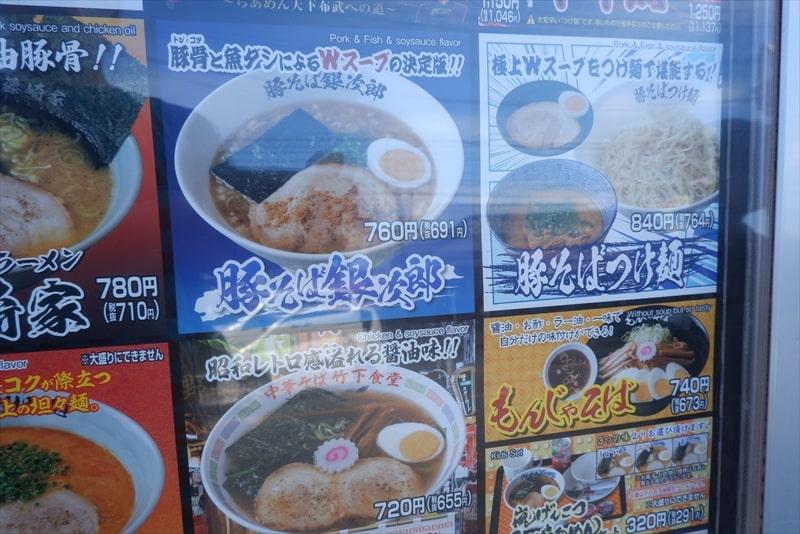 『らあめん花月嵐』メニュー4