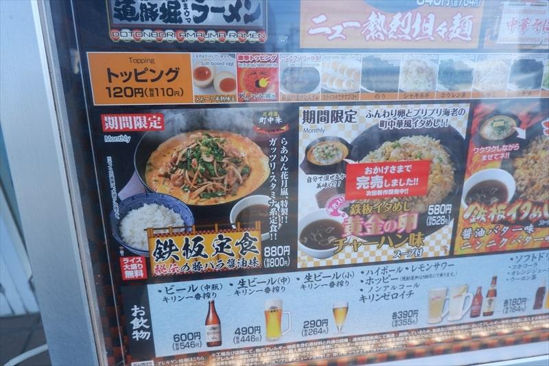 『らあめん花月嵐』メニュー5