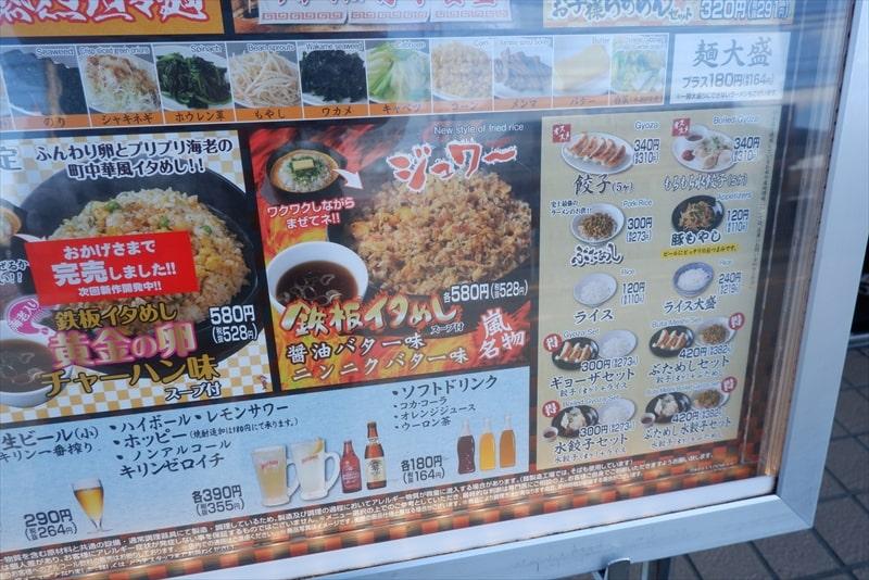 『らあめん花月嵐』メニュー6