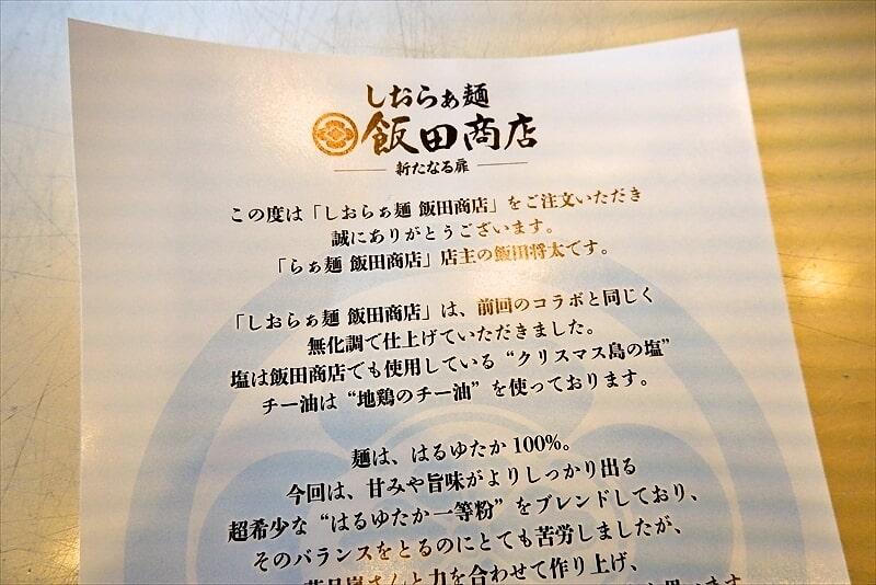 『らあめん花月嵐』飯田商店しおらぁ麺POP3