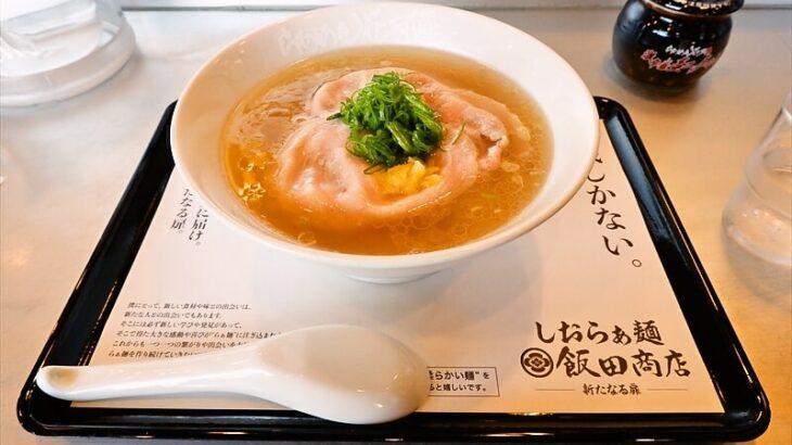 『らあめん花月嵐』飯田商店しおらぁ麺的な塩ラーメンですよ!