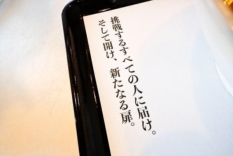 『らあめん花月嵐』飯田商店しおらぁ麺6