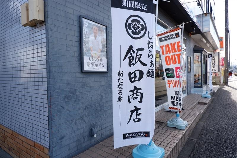 『らあめん花月嵐』飯田商店しおらぁ麺POP