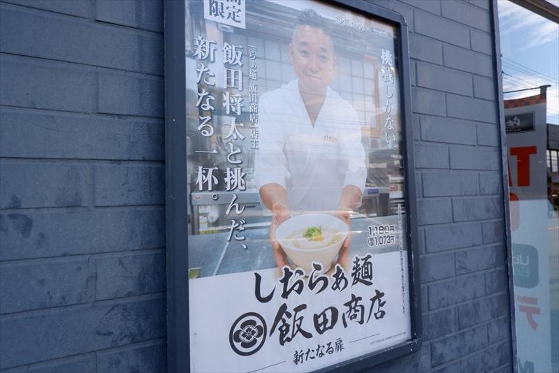 『らあめん花月嵐』飯田商店しおらぁ麺POP2