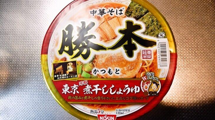 『日清食品 中華そば勝本 東京芳醇煮干ししょうゆ』的カップ麺など
