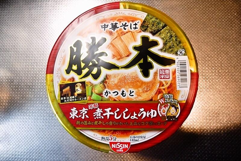 『中華そば勝本 東京芳醇煮干ししょうゆ』カップ麺1