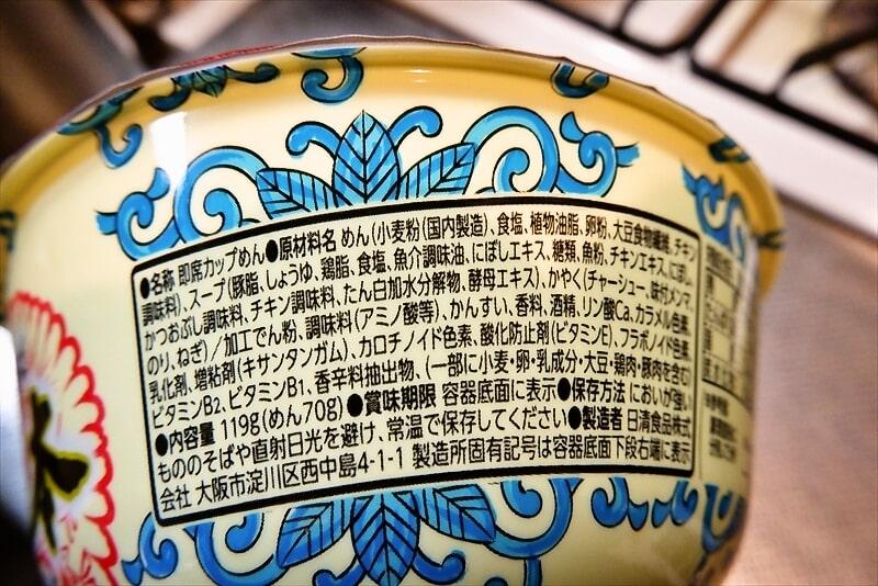 『中華そば勝本 東京芳醇煮干ししょうゆ』カップ麺2