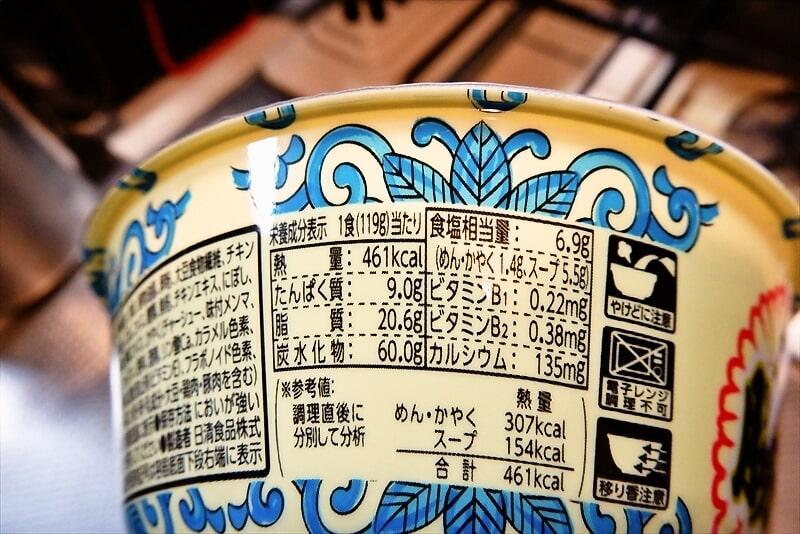 『中華そば勝本 東京芳醇煮干ししょうゆ』カップ麺3