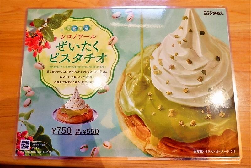 『コメダ珈琲店』季節限定メニュー1