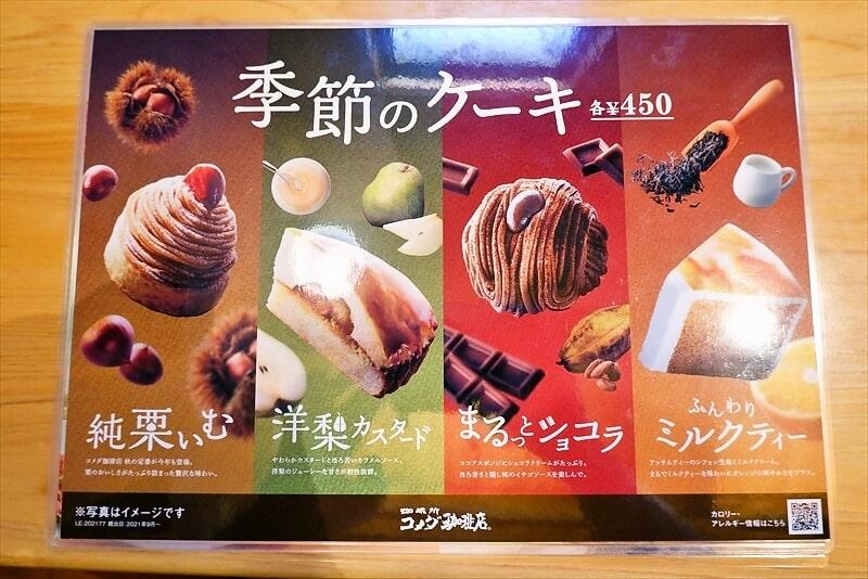 『コメダ珈琲店』季節のケーキ