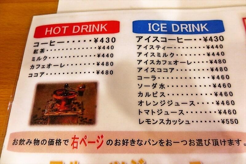 『モーニング喫茶リヨン』メニュー2