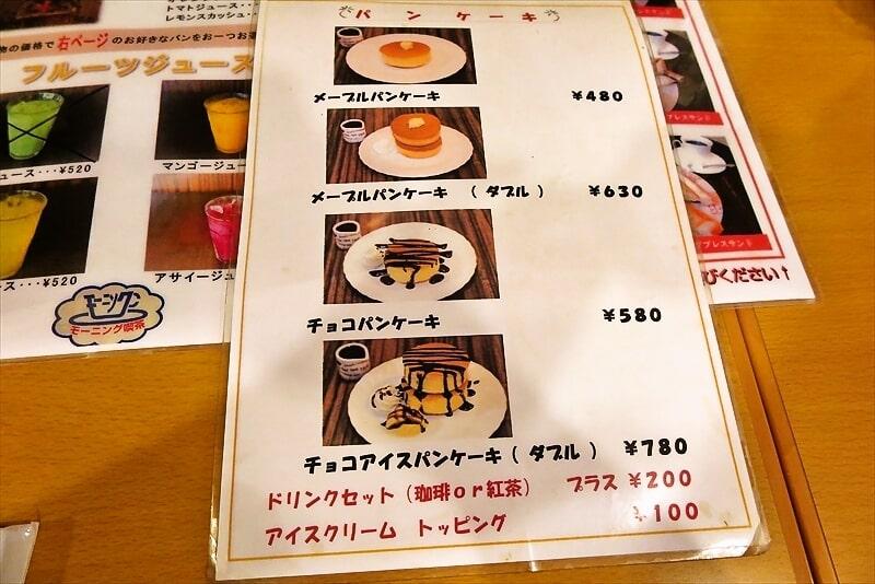 『モーニング喫茶リヨン』メニュー7
