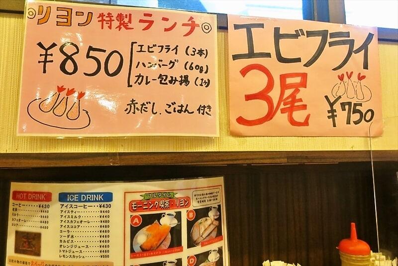 『モーニング喫茶リヨン』メニュー8