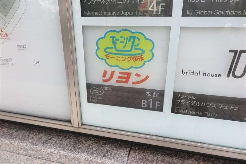 『モーニング喫茶リヨン』看板