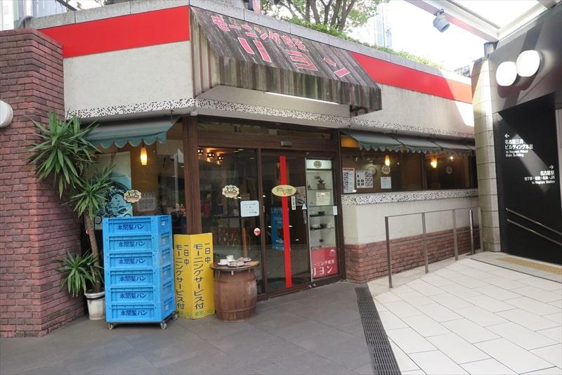 『モーニング喫茶リヨン』外観写真