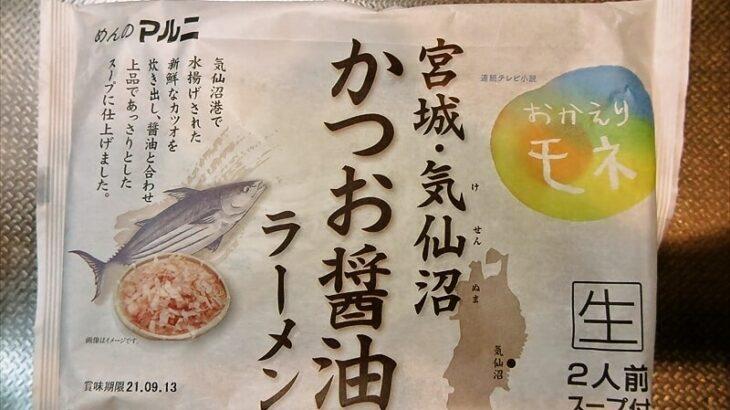 『めんのマルニ 宮城・気仙沼かつお醤油ラーメン』実食レビュー