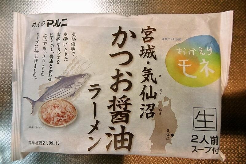 『めんのマルニ 宮城・気仙沼かつお醤油ラーメン』1