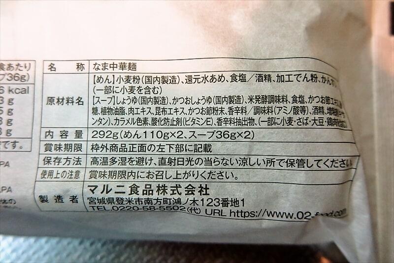 『めんのマルニ 宮城・気仙沼かつお醤油ラーメン』3