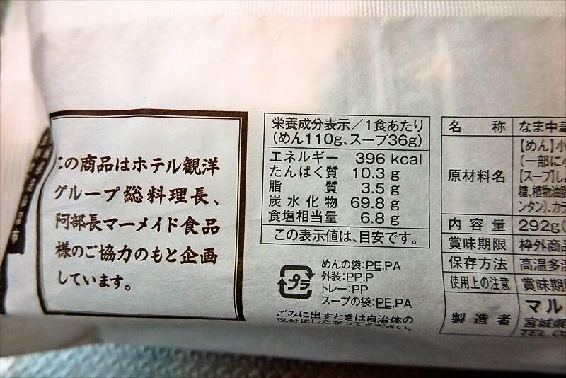 『めんのマルニ 宮城・気仙沼かつお醤油ラーメン』4