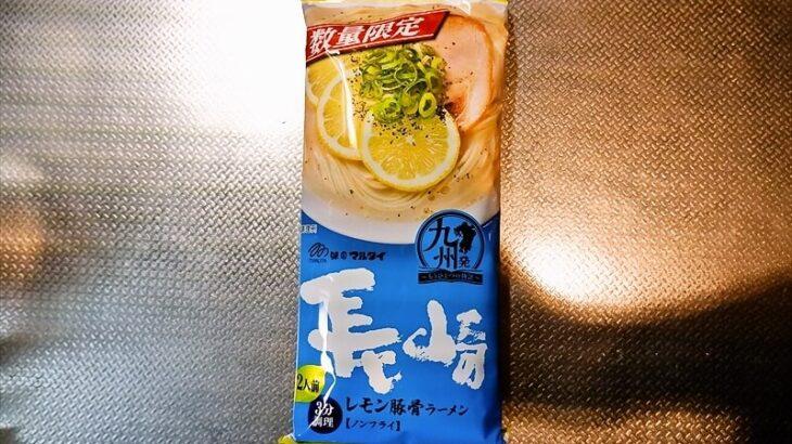 マルタイ『長崎レモン豚骨ラーメン』どうでしょう?