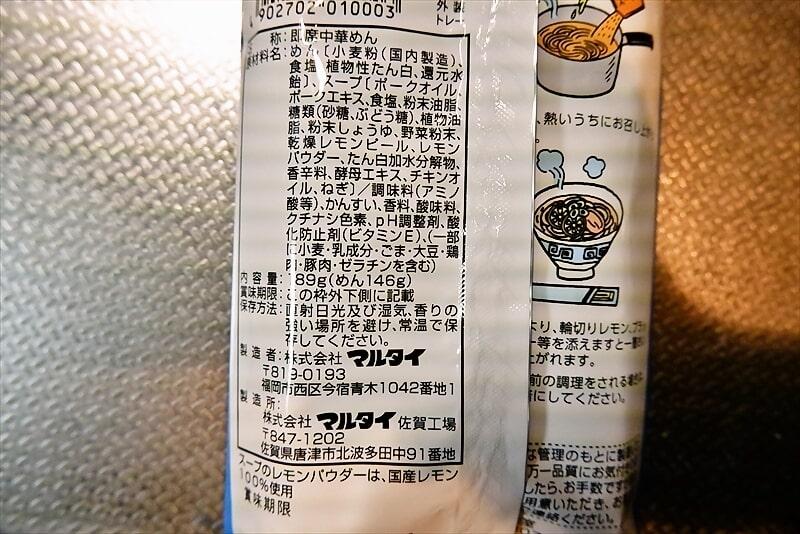 『味のマルタイ 長崎レモン豚骨ラーメン』4