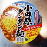 『寿がきや 全国麺めぐり 小田原タンタン麺』実食レビュー的な!
