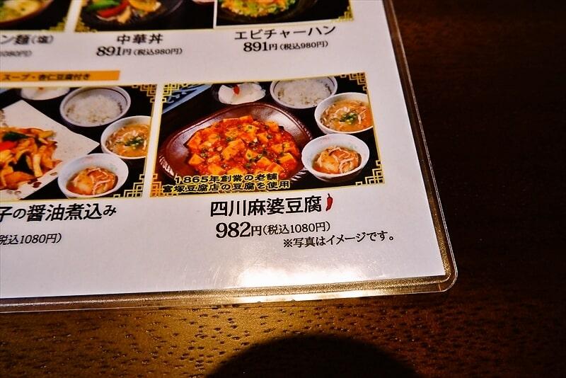 『北京飯店』麻婆豆腐定食7