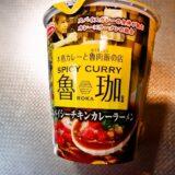 『SPICY CURRY 魯珈 カレーラーメン』的カップ麺レビュー