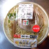 『セブン 飯田商店監修 しょうゆらぁ麺』が売ってない→超売ってた