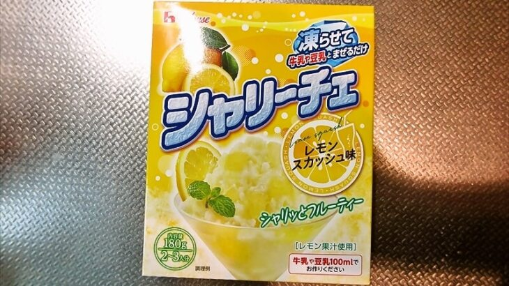 『シャリーチェ レモンスカッシュ味』のカロリーが意外と低い