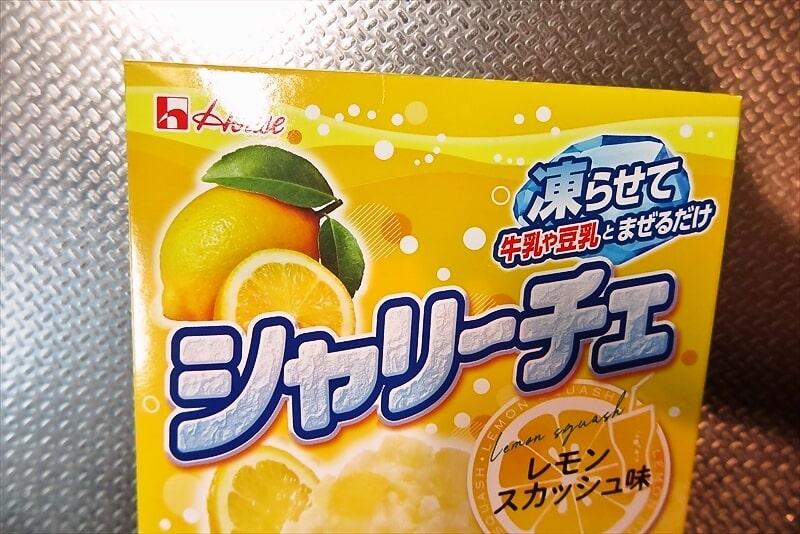 『シャリーチェ レモンスカッシュ味』2