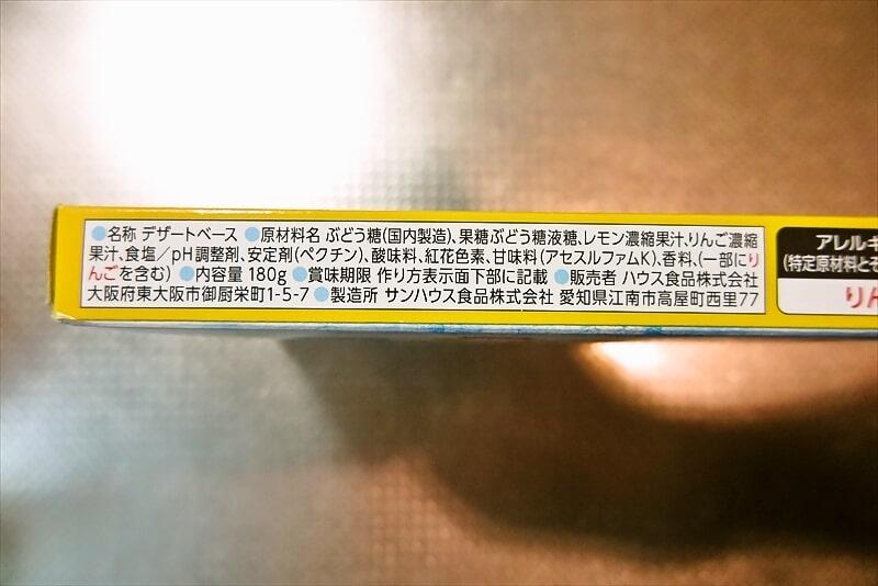 『シャリーチェ レモンスカッシュ味』3