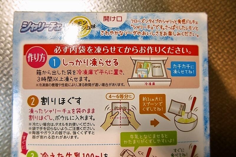 『シャリーチェ レモンスカッシュ味』4