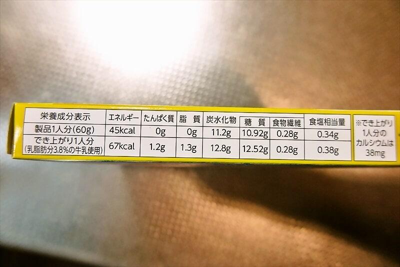 『シャリーチェ レモンスカッシュ味』6