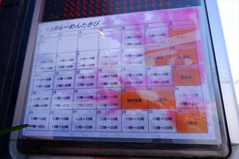 『らーめん たきび』定休日カレンダー