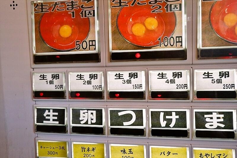 『らーめん たきび』券売機1