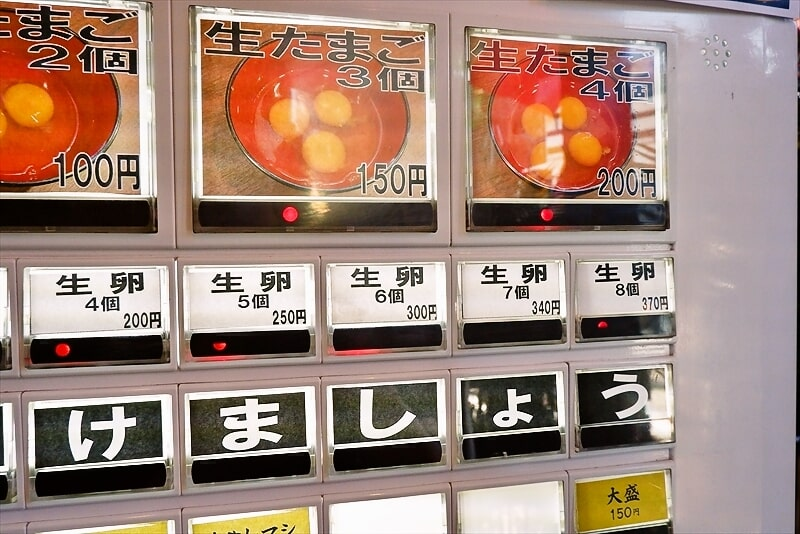 『らーめん たきび』券売機2