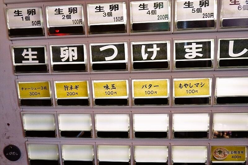 『らーめん たきび』券売機3