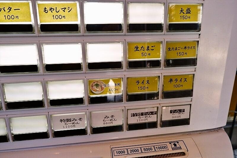 『らーめん たきび』券売機4