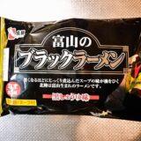 『長麺 富山のブラックラーメン黒しょうゆ味』実食レビュー