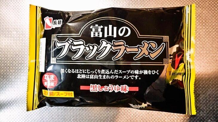 長麺『富山のブラックラーメン黒しょうゆ味』1