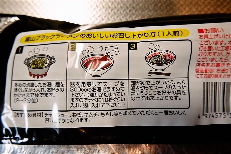 長麺『富山のブラックラーメン黒しょうゆ味』2