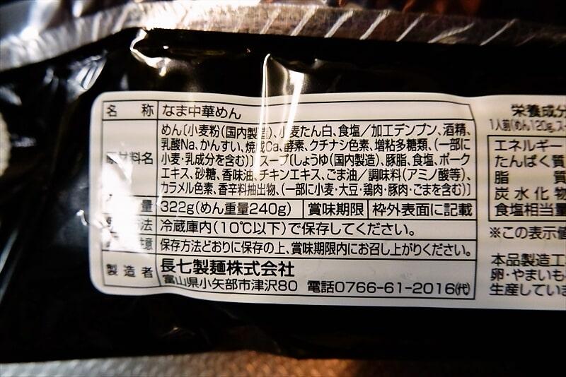 長麺『富山のブラックラーメン黒しょうゆ味』3