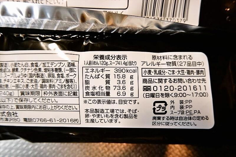 長麺『富山のブラックラーメン黒しょうゆ味』4