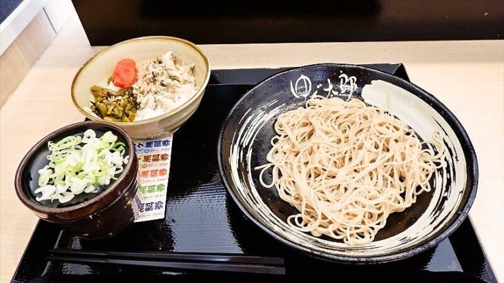 『ゆで太郎』焼鯖明太高菜ごはんセット390円&秋の無料クーポン券