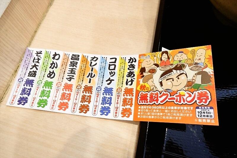 『ゆで太郎』秋の無料クーポン券
