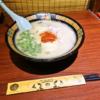 『一蘭』のラーメンが美味い!そんなふうに考えていた時期が俺にもありました@町田店